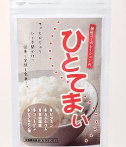 お米に混ぜて炊くだけで簡単に栄養がとれる「ひとてまい」